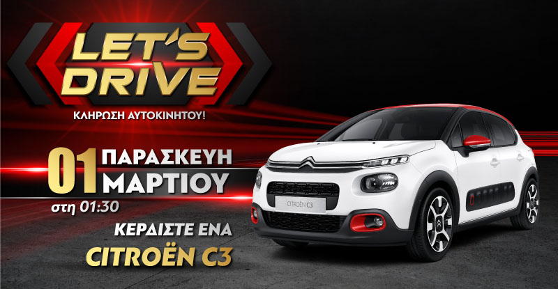 Citroen Car Draw 2019 Website 001 800x415 GR