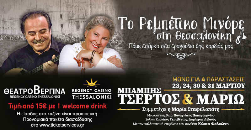 REMPETIKO MINORΕ Website 001 01