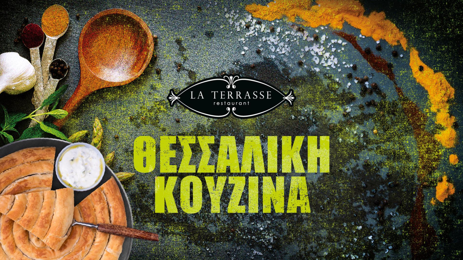 THESSALIKI_KOUZINA_slideshow_001-01