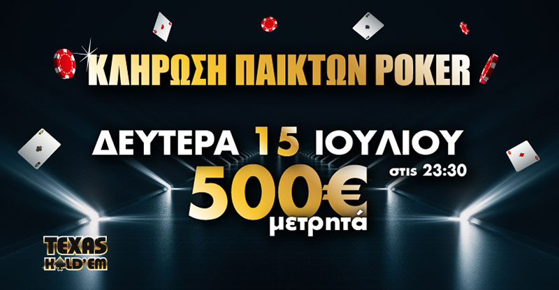 WEDNESDAY POKER TOURNAMENT JULY19 Website 001 03